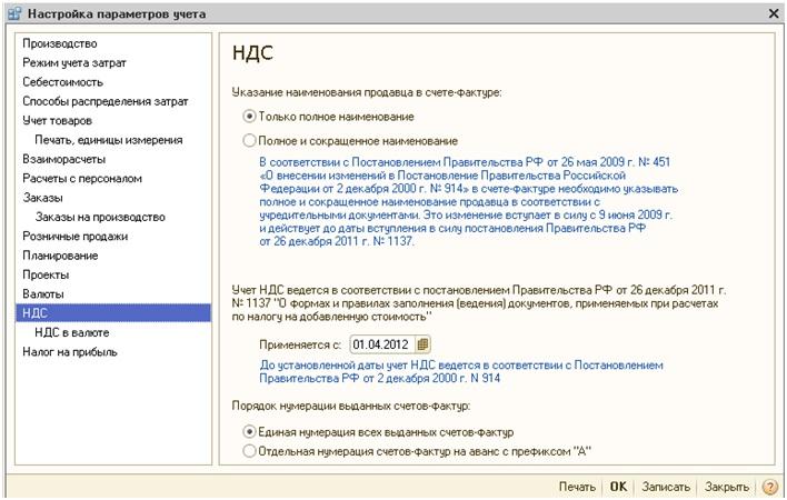 Документ отражение начисления ндс в 1с 8.2 для чего нужен