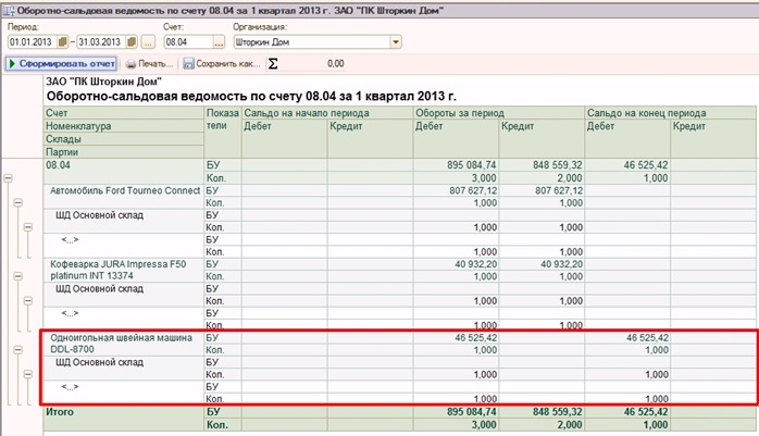 Расчет налога на имущество на конец периода знала